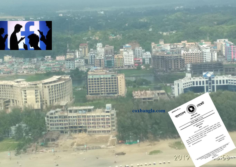 """কক্সবাজারকে """"ব্যয়বহুল শহর"""" ঘোষনায় ফেসবুকে স্থানীয়দের ব্যাপক প্রতিক্রিয়া"""