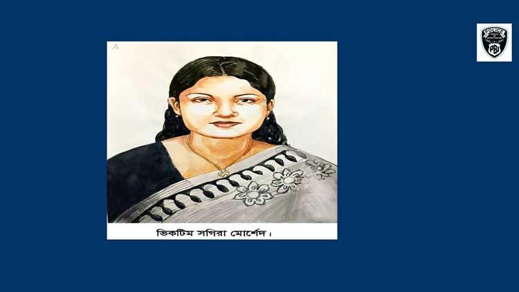 সগিরা হত্যা : ৩০ বছরের হোয়াইট কালার অপরাধ কাহিনি PBI-এ উন্মোচিত
