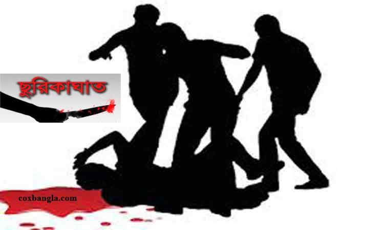 কক্সবাজার শহরের সার্কিট হাউস সড়কে ছিনতাইকারীদের ছুরিকাঘাতে কলেজ ছাত্র আহত : মোবাইল ও মানিব্যাগ লুট