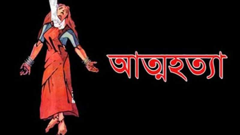কক্সবাজারের পেকুয়ায় গলায় ফাঁস লাগিয়ে গৃহবধুর আত্মহত্যা : স্বামী আটক