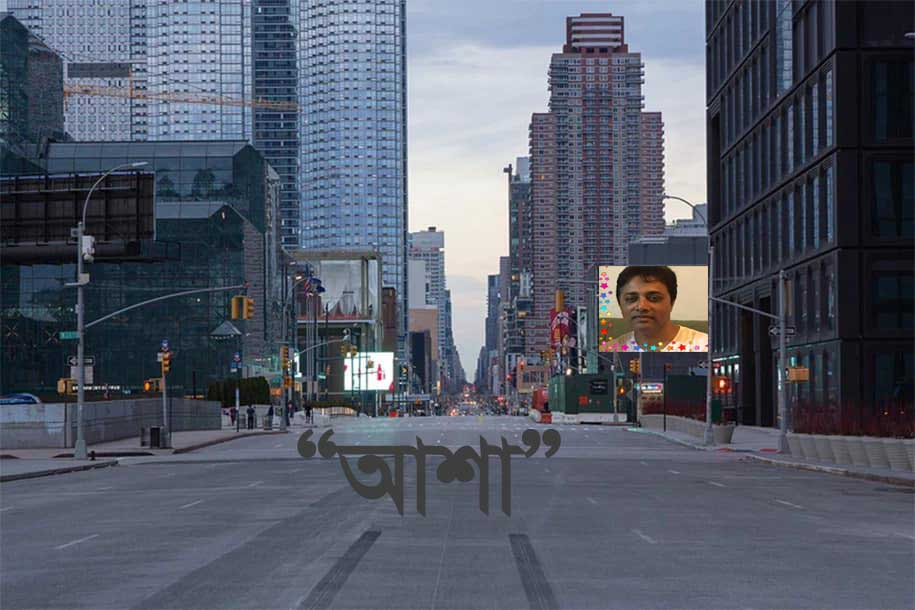 swapon-ny-city-ASHA.jpg
