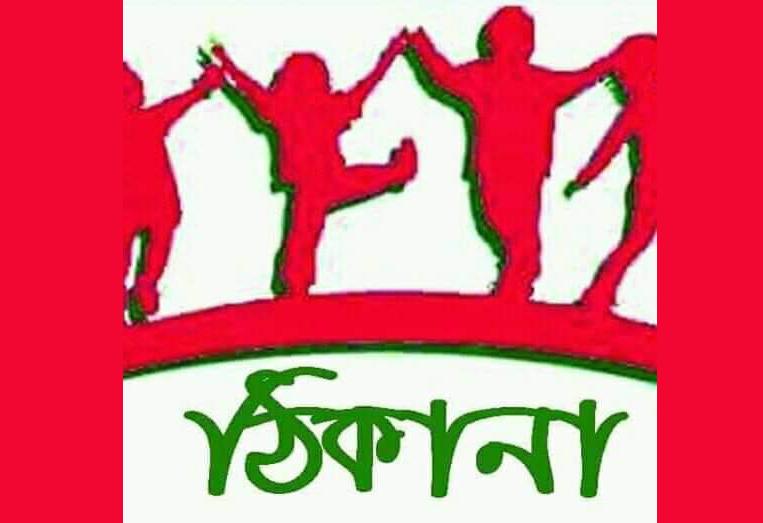 কক্সবাজারে রমজানব্যাপী ইফতার বিতরণ করবে `ঠিকানা'