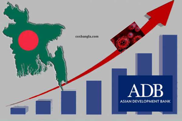 করোনা সত্বেও বাংলাদেশের অর্থনীতির প্রবৃদ্ধি ৭.৮% হবে : এডিবি