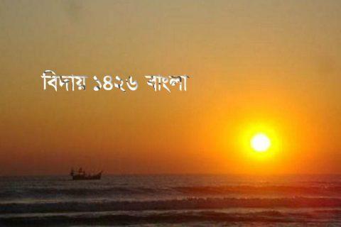 লাল সূর্যের করুণ বিদায় ! বাংলা নতুন বছরের শুভেচ্ছা