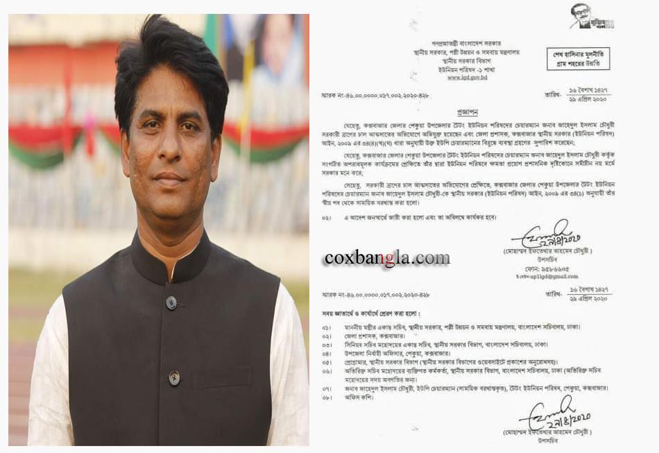 পেকুয়ায় চাল কেলেঙ্কারি : জাহেদ চেয়ারম্যানকে দল থেকে বহিষ্কার সঠিক সিদ্ধান্ত বলল আ'লীগ