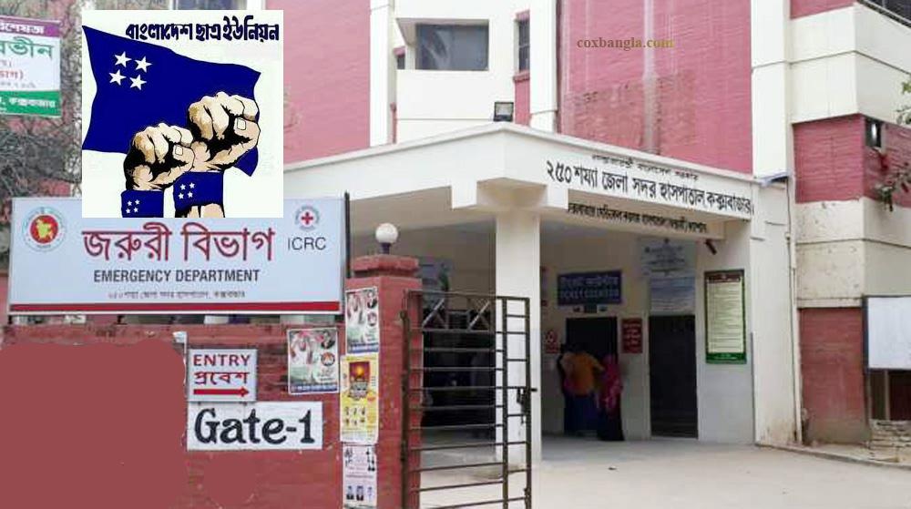 কক্সবাজারের সদর হাসপাতালের অব্যাবস্থাপনার বিরুদ্ধে প্রতিবাদ করার আহব্বান ছাত্র ইউনিয়নের