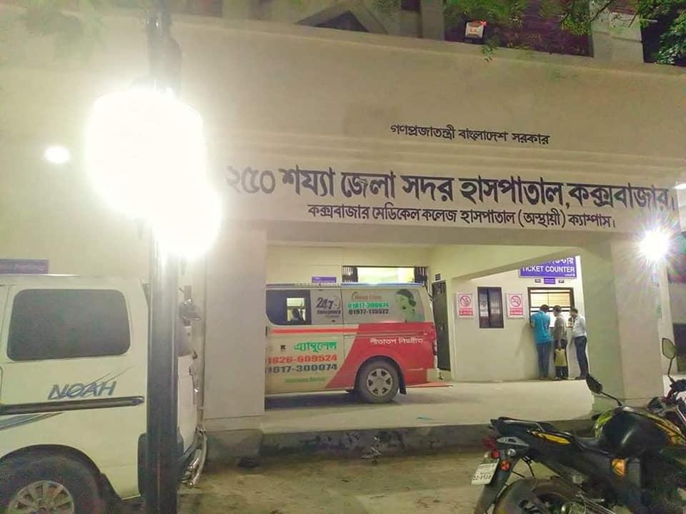 কক্সবাজার সদর হাসপাতালে চালু হল 'পোষ্ট কোভিড ক্লিনিক'