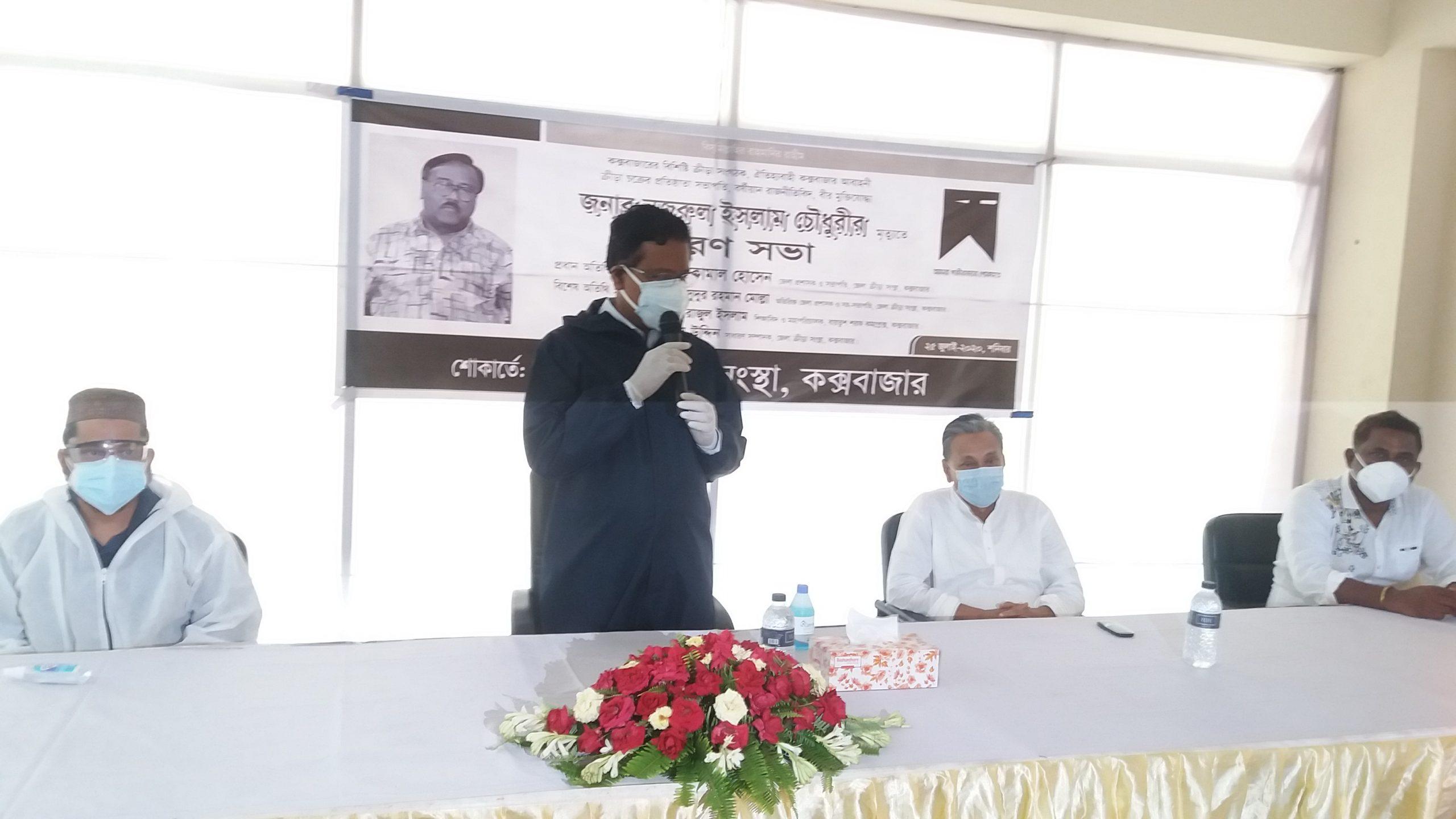 কক্সবাজারের ক্রীড়া উন্নয়নে নজরুল ইসলাম চৌ'র অবদান চীরস্বরনীয় থাকবে : শোক সভায় জেলা প্রশাসক