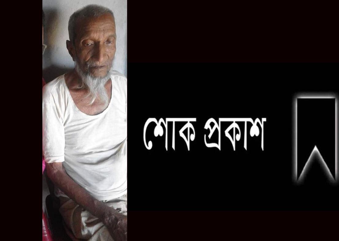 কক্সবাজারে মোহনা টেলিভিশনের সাংবাদিক আমানুল হক বাবুলের পিতা মৃত্যু : শোক প্রকাশ