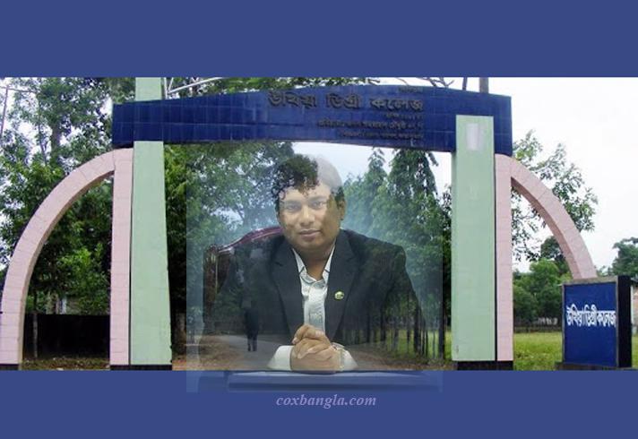 উখিয়া কলেজ গভর্নিং বডির সভাপতি হলেন ইউএনও মো: নিকারুজ্জামান চৌধুরী