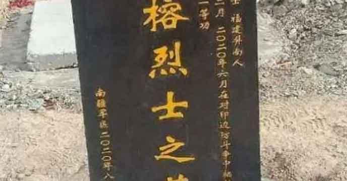 গালওয়ান ভ্যালিতে সংঘাতে নিহত চিনা সৈন্যের ছবি প্রকাশ্যে
