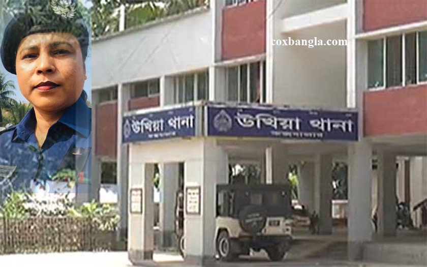 উখিয়া থানায় বেঁধে নির্মম নির্যাতন : ওসি মর্জিনাসহ চারজনের বিরুদ্ধে মামলা