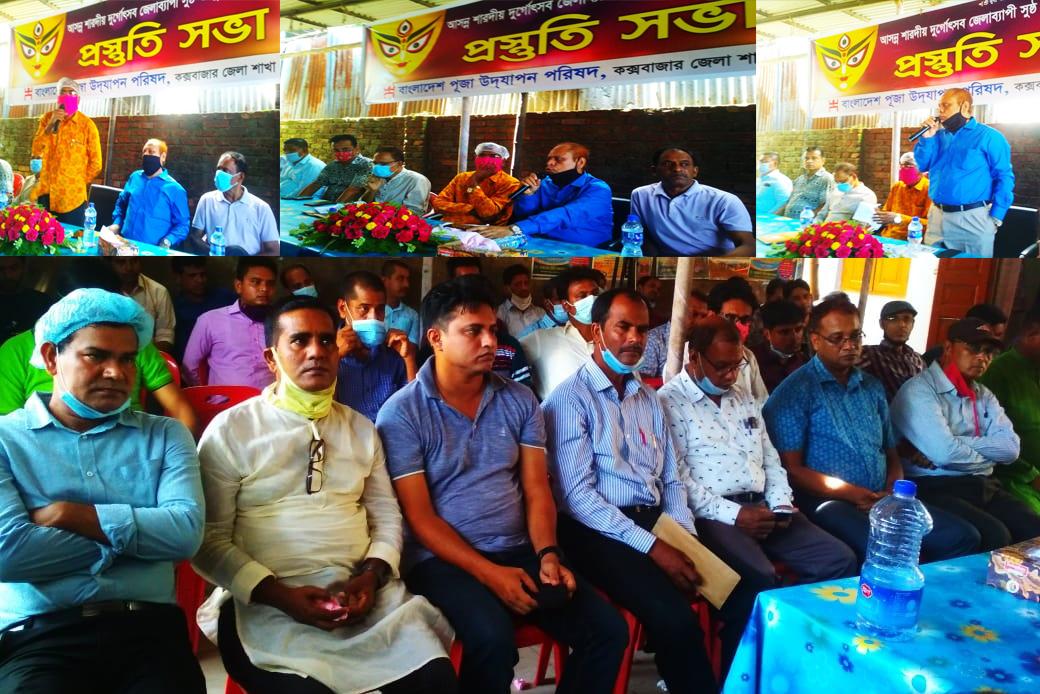 কক্সবাজার জেলায় সরকারি বিধিনিষেধ ও স্বাস্থ্যবিধি মেনে দূর্গোৎসব পালনের সিদ্ধান্ত