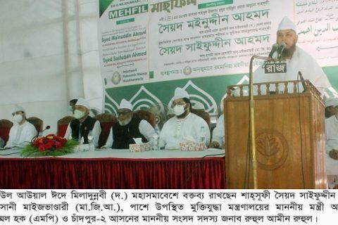 Syed Saifuddin Ahmed Maizbhandari Julos