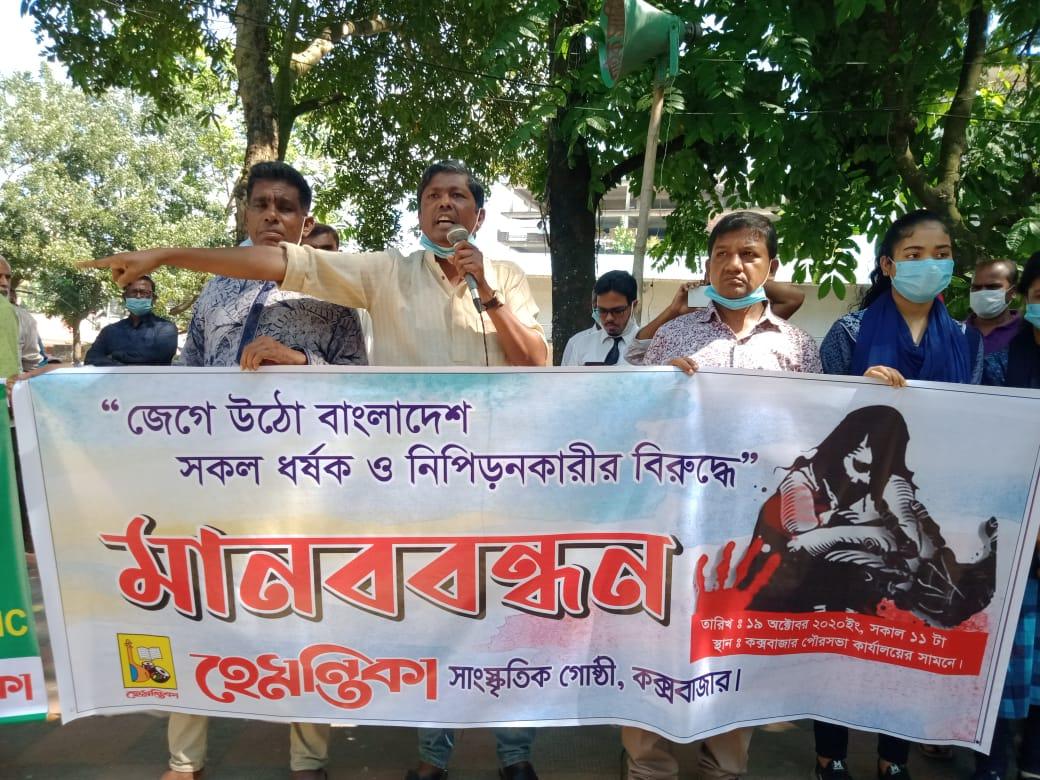 নারী ও শিশু নির্যাতনের বিরুদ্ধে কক্সবাজার শহরে হেমন্তিকার মানববন্ধন ও সমাবেশ