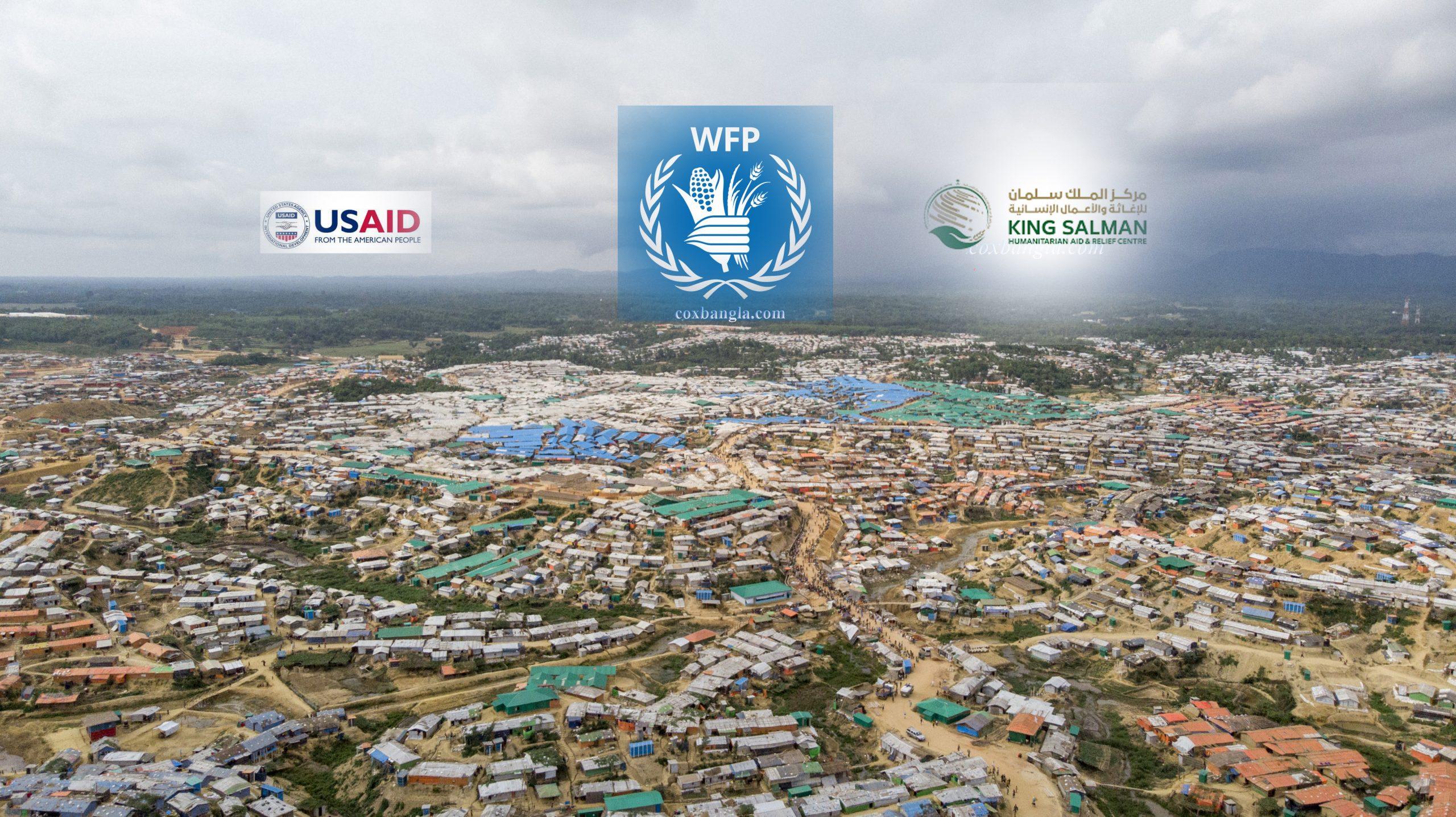 কক্সবাজারে WFP'র প্রকল্পে ২০ লাখ ডলার সহায়তা দিচ্ছে কেএসরিলিফ ও ইউএসএআইডি