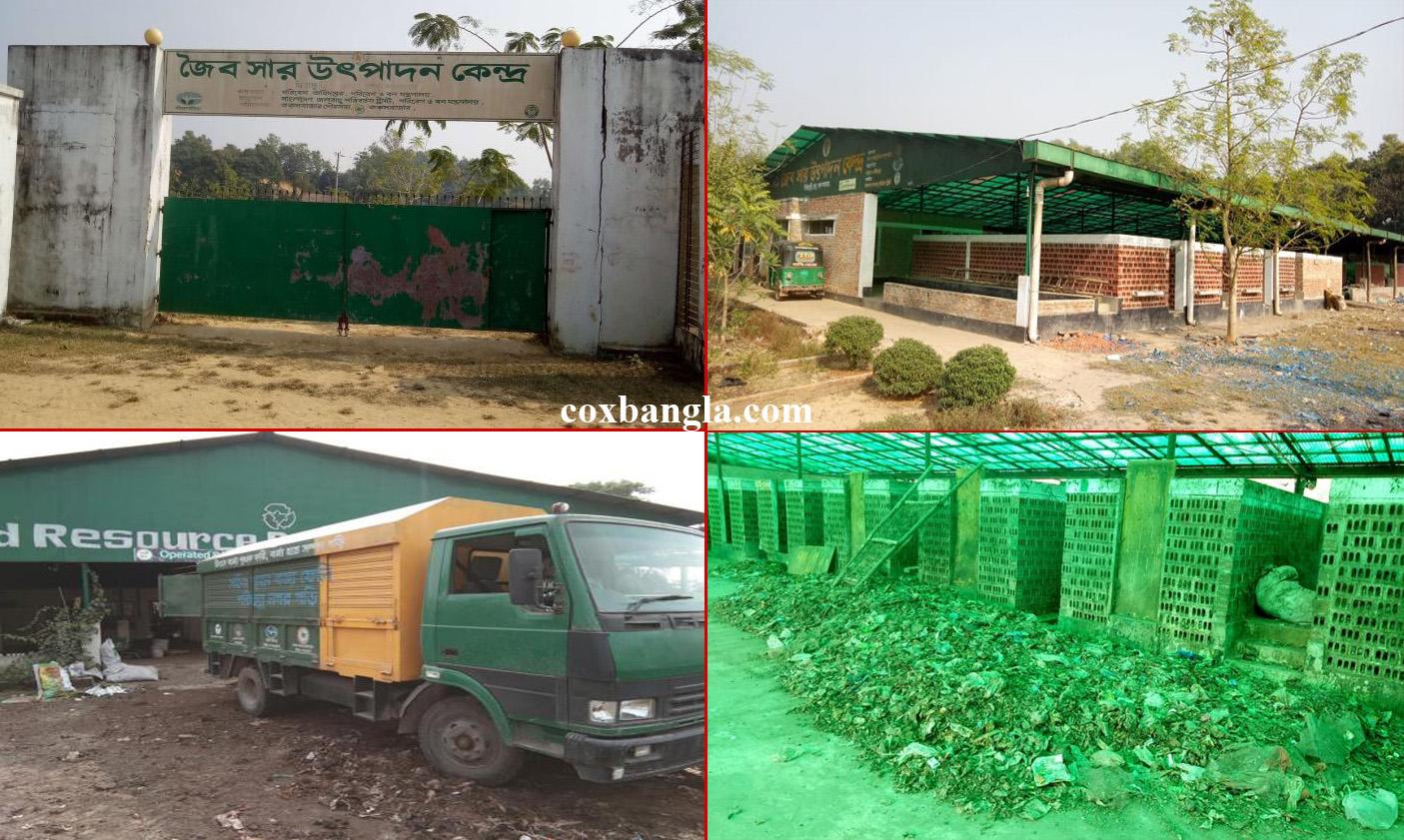 কক্সবাজার পরিবেশ অধিদফতরের জৈব সার উৎপাদন কেন্দ্র অনিয়ম ও বর্জ্য 'সঙ্কটে' চালু হচ্ছে না