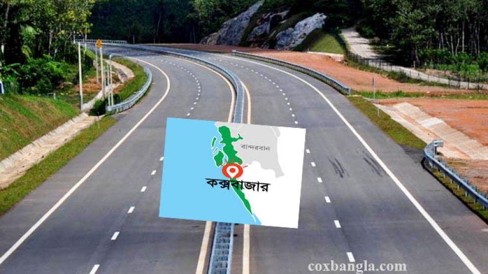 কক্সবাজার-চট্টগ্রাম মহাসড়ককে ৪ লেনে উন্নীতকরণের প্রক্রিয়া শুরু : মে মাসেই উন্মুক্ত হচ্ছে ৪টি সেতু