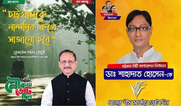 চট্টগ্রাম সিটি করপোরেশন নির্বাচন আজ : ভোটের লড়াই শেষ হাসি কার