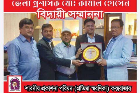 কক্সবাজার জেলা প্রশাসক মো: কামাল হোসেনকে বিদায়ী শুভেচ্ছা ও সম্মাননা স্মারক প্রদান