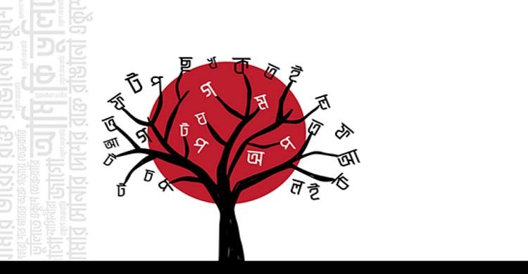 বাংলা ভাষা আন্দোলনের ৬৯ বছর : কি পেলাম, কি হারালাম,আরেকটি আন্দোলনের ডাক দেবে কারা?