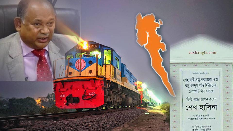 ২০২২ সালের ডিসেম্বরে চট্টগ্রাম-কক্সবাজার রেল যোগাযোগ : রেলমন্ত্রী