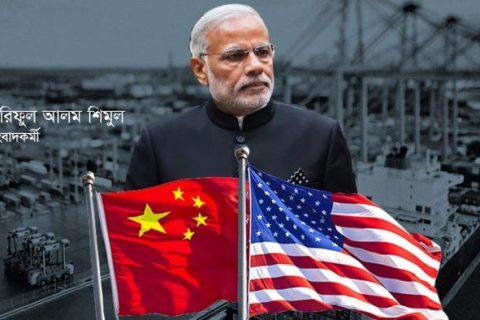 খাঁটি হবে যুক্তরাষ্ট্র-ভারত সম্পর্ক?