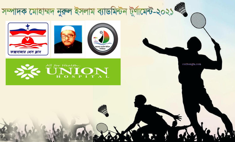 সম্পাদক মো:নুরুল ইসলাম ব্যাডমিন্টন টুর্ণামেন্ট ৮ মার্চ শুরু : স্পন্সর ইউনিয়ন হাসপাতাল