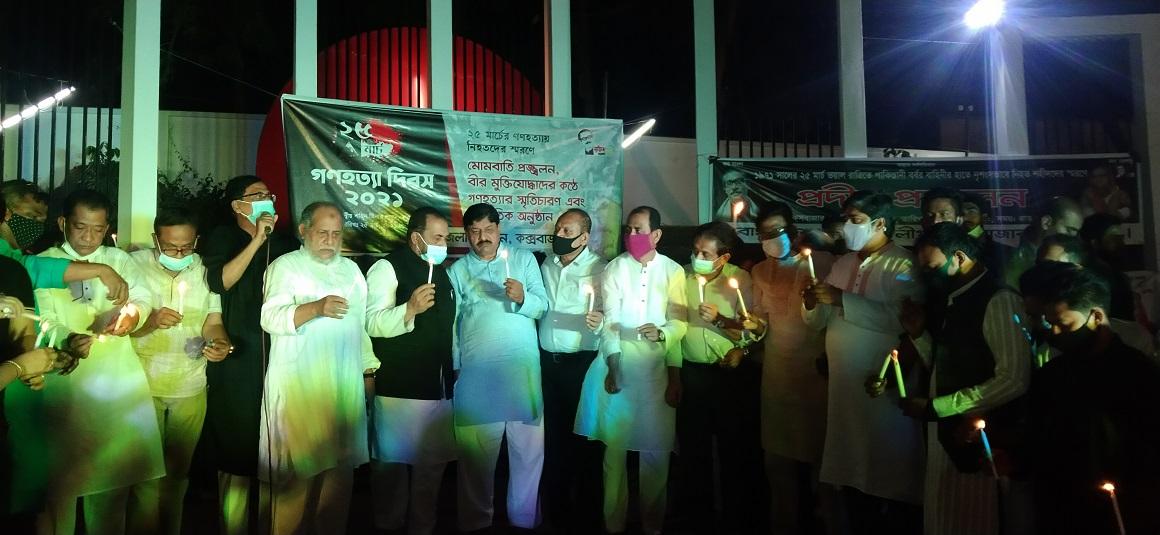 কক্সবাজার কেন্দ্রীয় শহীদ মিনারে ২৫ মার্চ শহীদদের স্মরণে মোমবাতি প্রজ্জ্বলন ও আলোর মিছিল