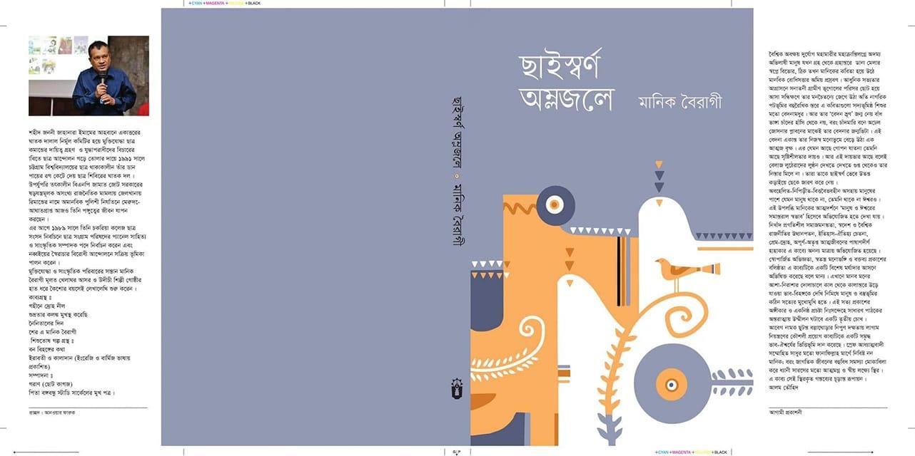 কবি মানিক বৈরাগীর কাব্যগ্রন্থ 'ছাইস্বর্ণ অম্লজলে' প্রকাশিত হয়েছে