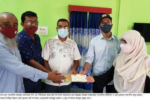 কক্সবাজারে সাংবাদিক মোনায়েম'র পরিবারকে প্রধানমন্ত্রীর ২ লাখ টাকা প্রদান : সিবিইউজে'র কৃতজ্ঞতা
