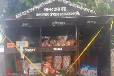 মহেশখালী উপজেলা প্রশাসনের 'মানবতার ঘর' শুভ উদ্বোধন