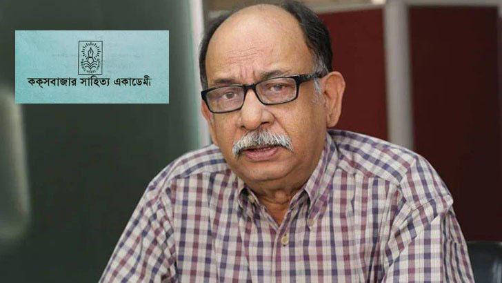 কবি হাবিবুল্লাহ সিরাজীর মৃত্যুতে কক্সবাজার সাহিত্য একাডেমির শোক