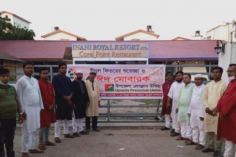 উপজেলা প্রেসক্লাব উখিয়ার শুভেচ্ছা সফর