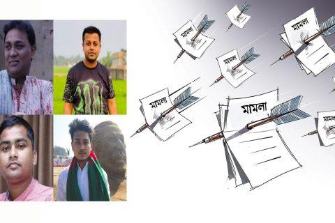 কক্সবাজারে ৬ সাংবাদিকের বিরুদ্ধে মামলা : সাংবাদিক সংসদ ও রিপোর্টার্স ইউনিটির নিন্দা