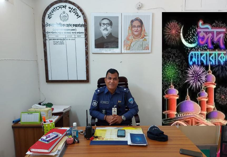 টেকনাফ ট্রাফিক ওসি ফারুক আল মামুন ভূঁইয়া'র ঈদ শুভেচ্ছা