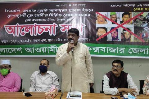 সিরিজ বোমা হামলায় জঙ্গিবাদের উত্থান ঘটিয়েছিল বিএনপি-জামায়াত : মেয়র মুজিব