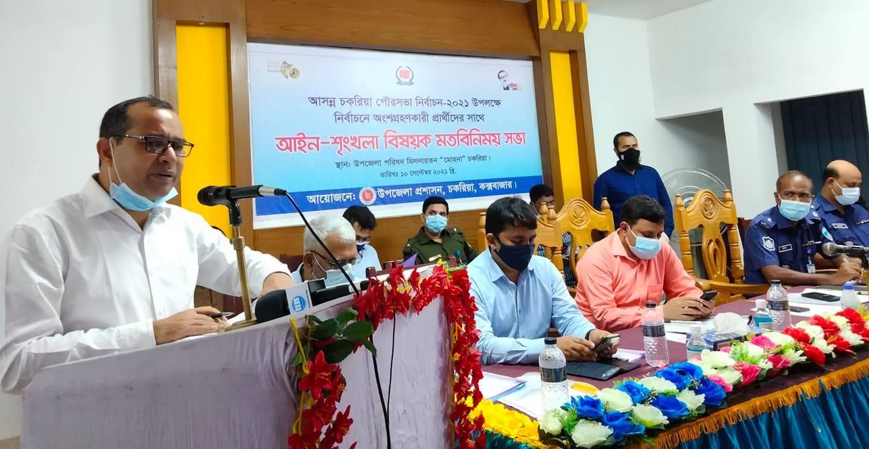 চকরিয়া পৌর নির্বাচনে ভোট হবে অবাধ নিরপেক্ষ : জেলা প্রশাসক