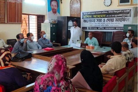ঈদগাহ রশিদ আহমদ কলেজের প্রতিষ্ঠাতার মৃত্যুবার্ষিকী পালিত