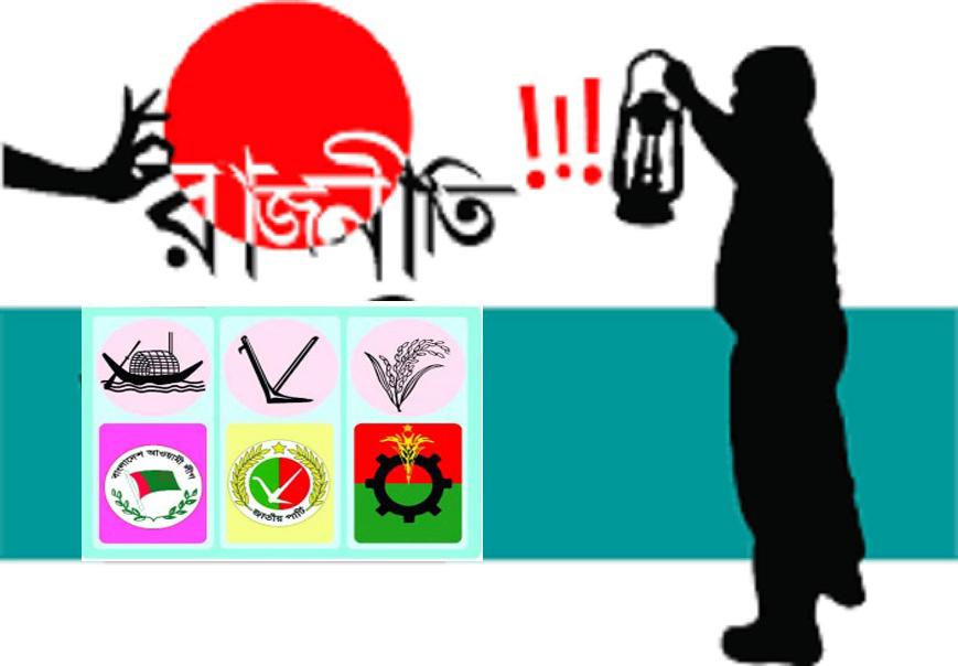 চাঙ্গা হচ্ছে দেশের রাজনীতি