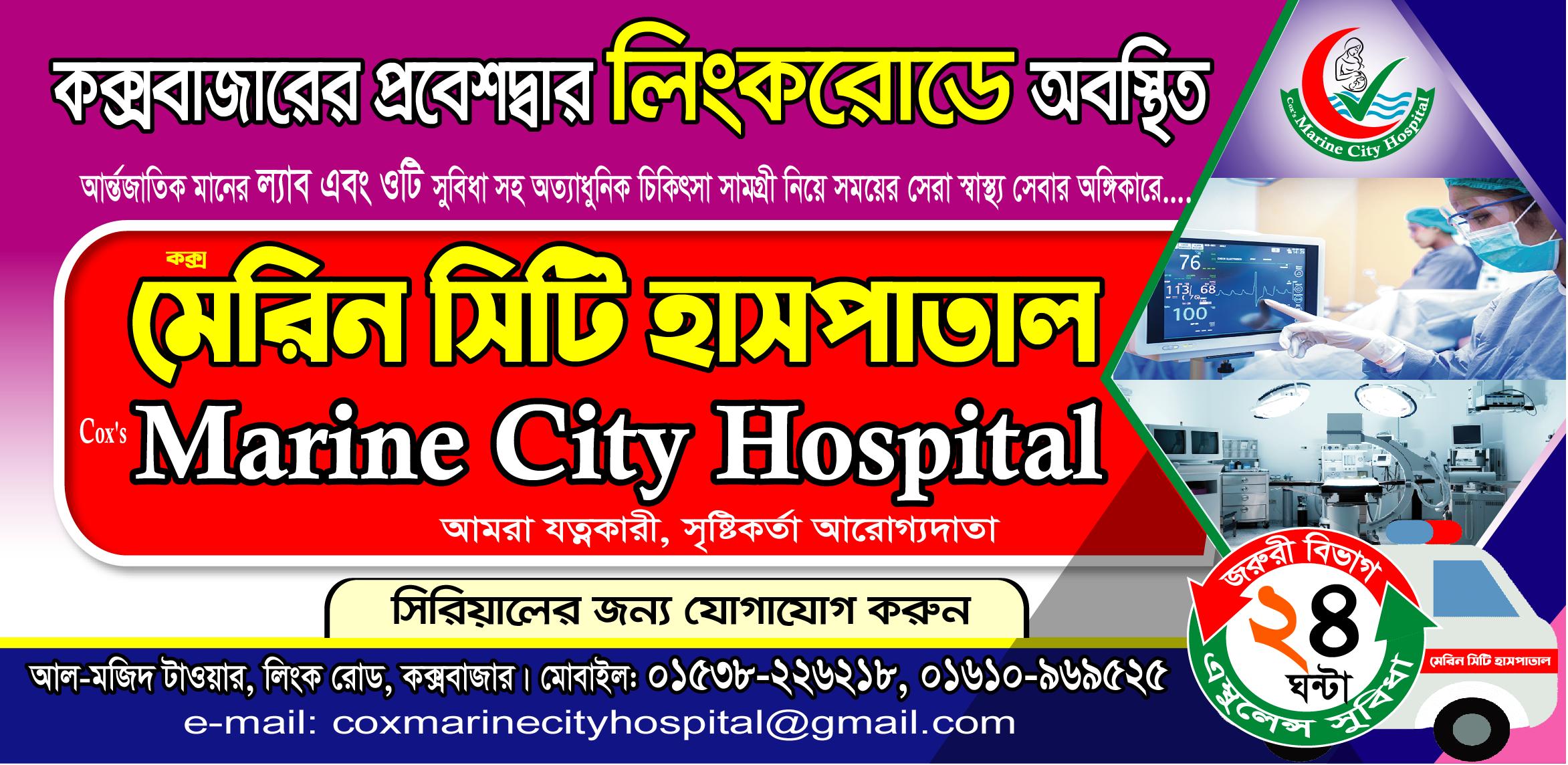 merin city hospital