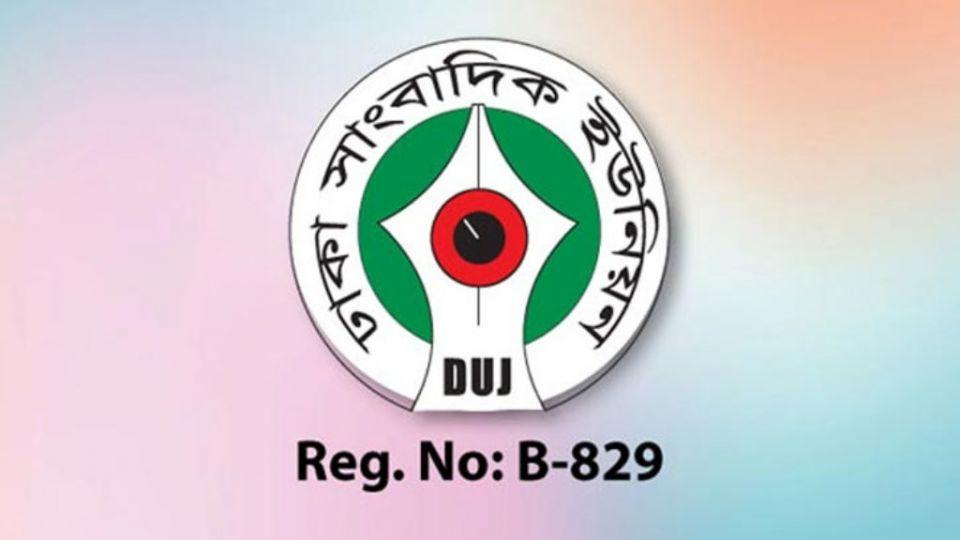 DUJ-1024x585-1.jpg
