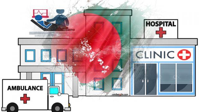 Hospital-clinic-BD.jpg