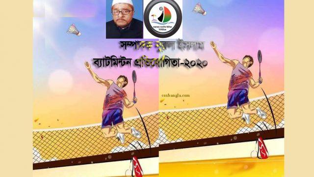 badminton-2020-editor-N-Islam-coxsbazar-logo.jpg
