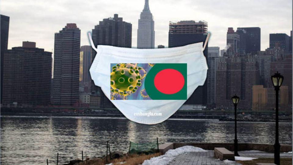 corona-newyork-dead-bangladeshi-3.jpg