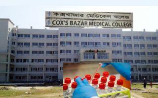 corona-test-coxsbazar-medical-college-8.jpg