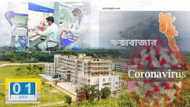 coxsbazar-medical-college-PCR-lab-1-july.jpg