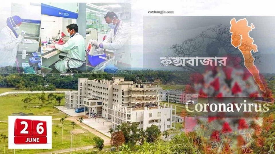 coxsbazar-medical-college-PCR-lab-26-june-.jpg