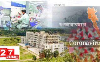 coxsbazar-medical-college-PCR-lab-27-june.jpg