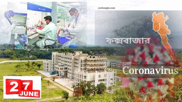 coxsbazar-medical-college-PCR-lab-27-june.jpg